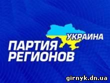 Мэр Красноармейска Андрей Ляшенко отозван из политсовета Партии регионов