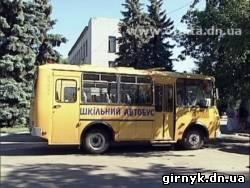 В Красноармейский район прибыли новые школьные автобусы