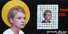В Италии нарисовали икону Юлии Тимошенко