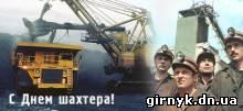 В Красноармейске День города и День шахтера отметят с размахом