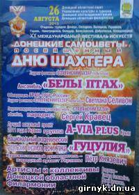 Праздничная программа ко Дню шахтера в Горняке (афиша)