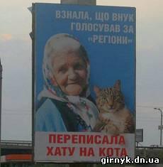 Днепропетровский губернатор требует снять бигборд с бабушкой, переписавшей квартиру на кота из-за Партии регионов