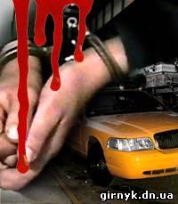 убийство таксиста