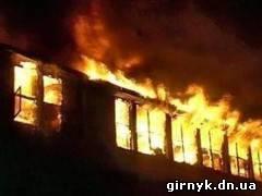 пожар в Кураховке