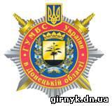 ГУМВД Украины в Донецкой области