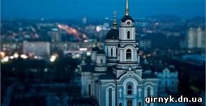 фото Донецка