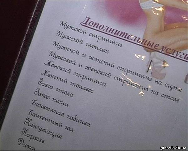 Прейскурант Путаны