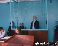 суд над Андреем Ляшенко