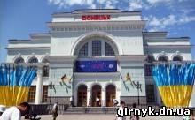 новый вокзал в Донецке
