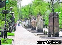 достопримечательности Донецка