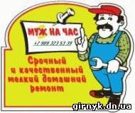 Муж на час в Донецке: услуги и цены