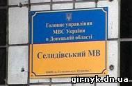 Официальная информация по делу о поножовщине в Кураховке