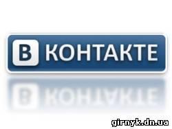 ВКонтакте могут закрыть