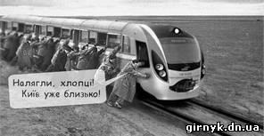 Налягли, Київ вже близько! - смешная фотожаба на поломанный поезд Hyundai (фото)