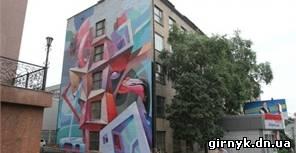 В Донецке на стене корпуса ДонНТУ появилась 3D картина